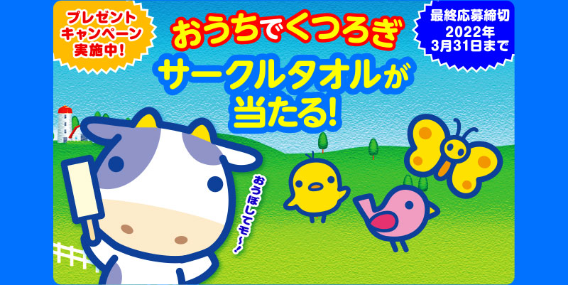 北海道バニラバー 懸賞キャンペーン2021