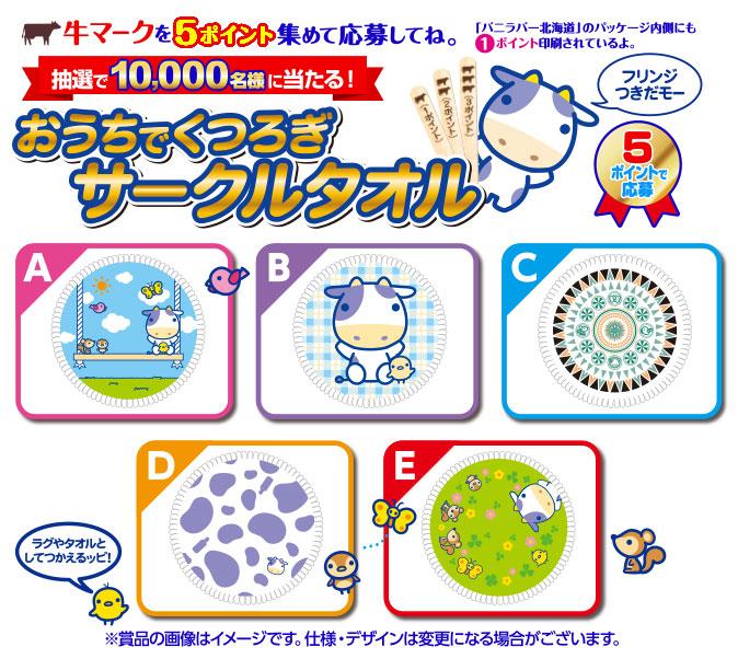 北海道バニラバー 懸賞キャンペーン2021 プレゼント懸賞品