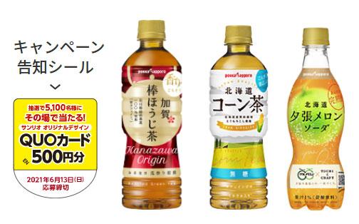 加賀棒ほうじ茶 サンリオ懸賞キャンペーン2021春夏 対象商品