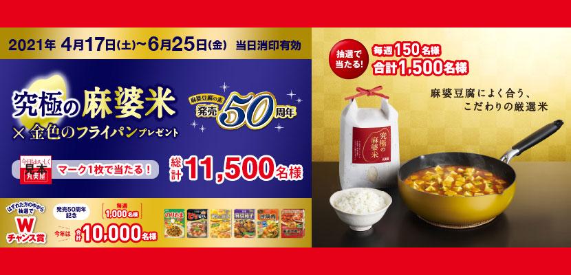 丸美屋 麻婆豆腐 懸賞キャンペーン2021夏