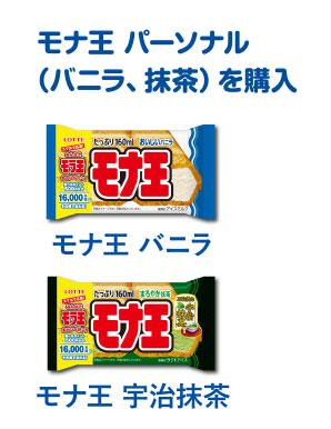 モナ王 懸賞キャンペーン2021 対象商品