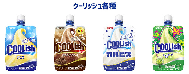 クーリッシュ ワンピース懸賞キャンペーン2021 対象商品