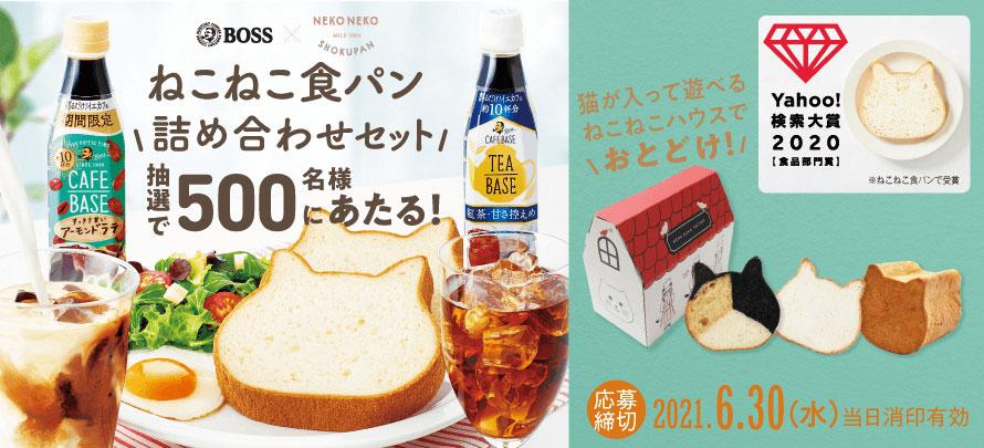 ボス BOSS ねこねこ食パン懸賞キャンペーン2021