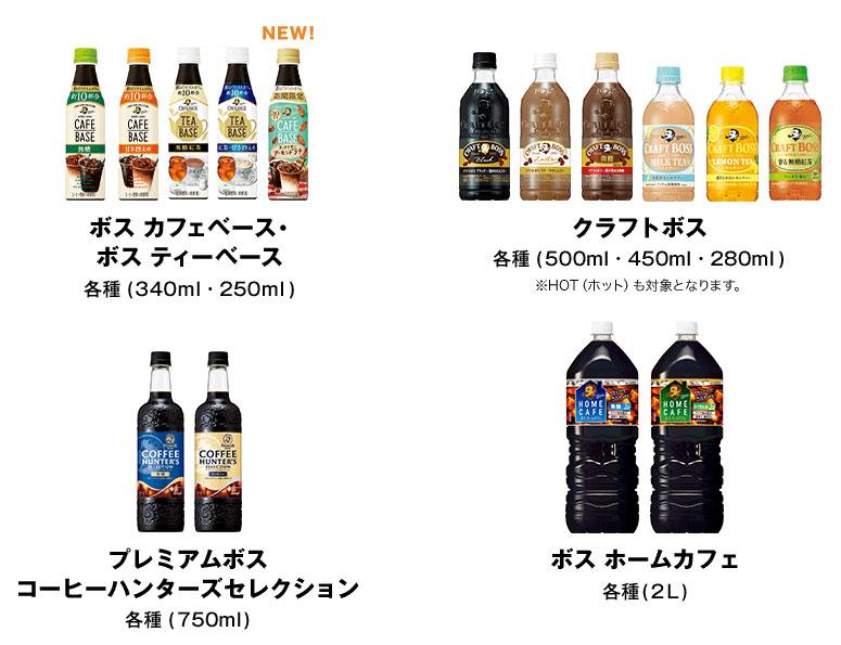 ボス BOSS ねこねこ食パン懸賞キャンペーン2021 対象商品
