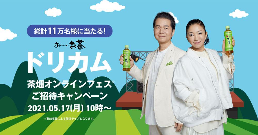 お~いお茶 ドリカム懸賞キャンペーン2021