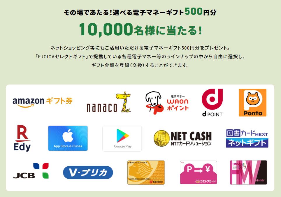 お~いお茶 ドリカム懸賞キャンペーン2021 プレゼント懸賞品 電子マネーギフト