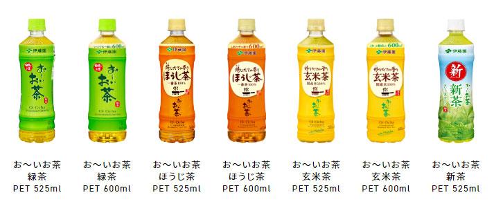 お~いお茶 ドリカム懸賞キャンペーン2021 対象商品