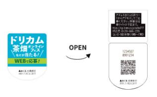お~いお茶 ドリカム懸賞キャンペーン2021 本キャンペーン応募シール