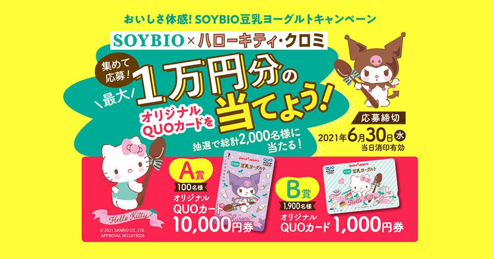 ソイビオ SOYBIO豆乳ヨーグルト キティちゃん懸賞キャンペーン2021