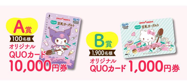 ソイビオ SOYBIO豆乳ヨーグルト キティちゃん懸賞キャンペーン2021 プレゼント懸賞品