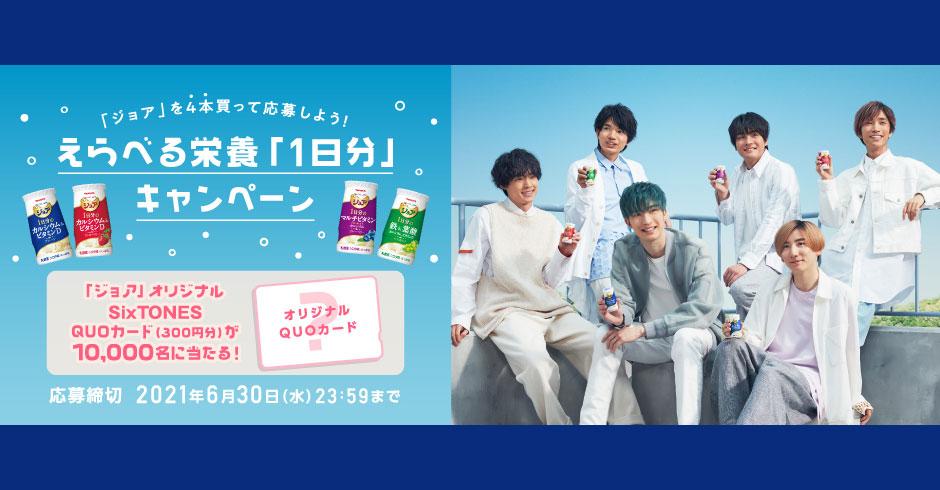 ジョア SixTONES 懸賞キャンペーン2021