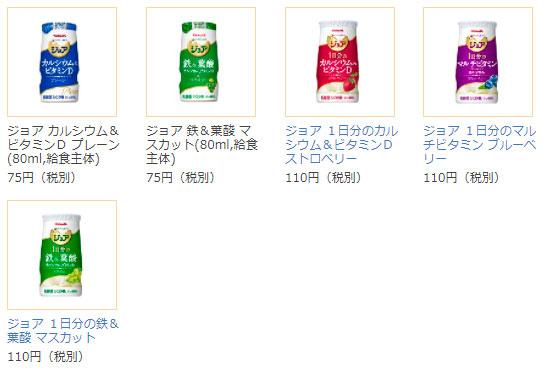 ジョア SixTONES 懸賞キャンペーン2021 対象商品