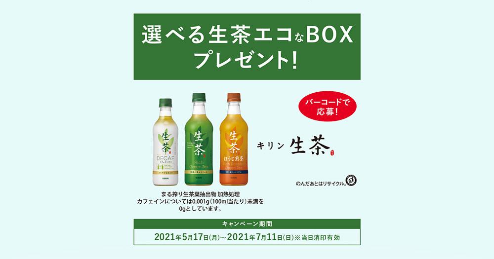 キリン生茶 エコ懸賞キャンペーン2021