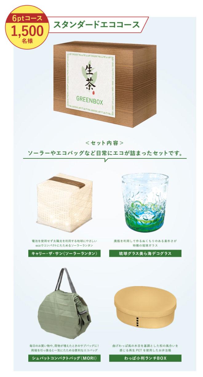 キリン生茶 エコ懸賞キャンペーン2021 プレゼント懸賞品
