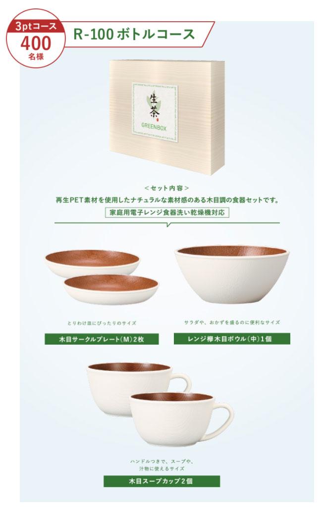 キリン生茶 エコ懸賞キャンペーン2021 プレゼント懸賞品 R-100ボトルコース