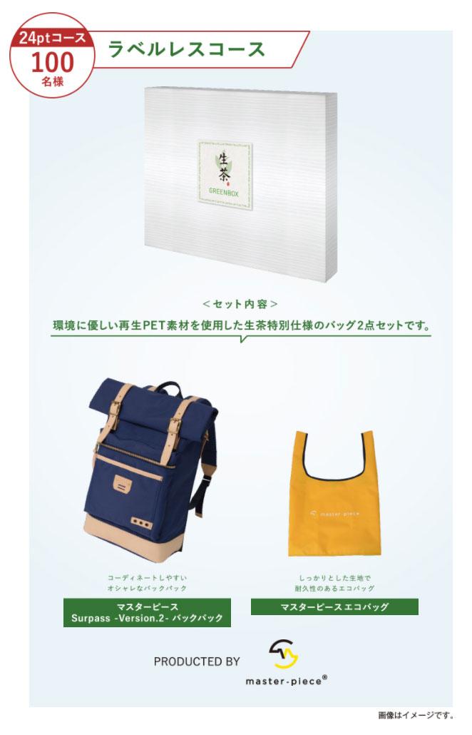 キリン生茶 エコ懸賞キャンペーン2021 プレゼント懸賞品 ボトルレスコース