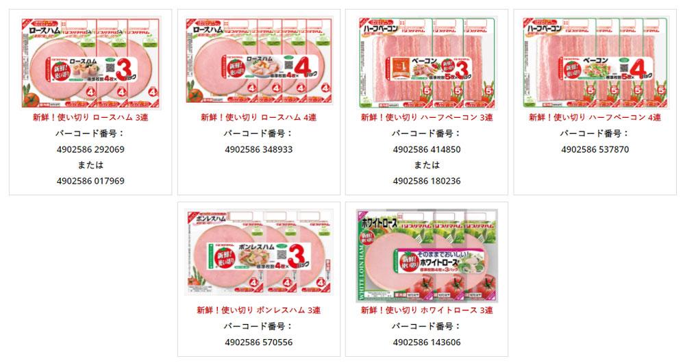 プリマハム 懸賞キャンペーン2021春夏 対象商品