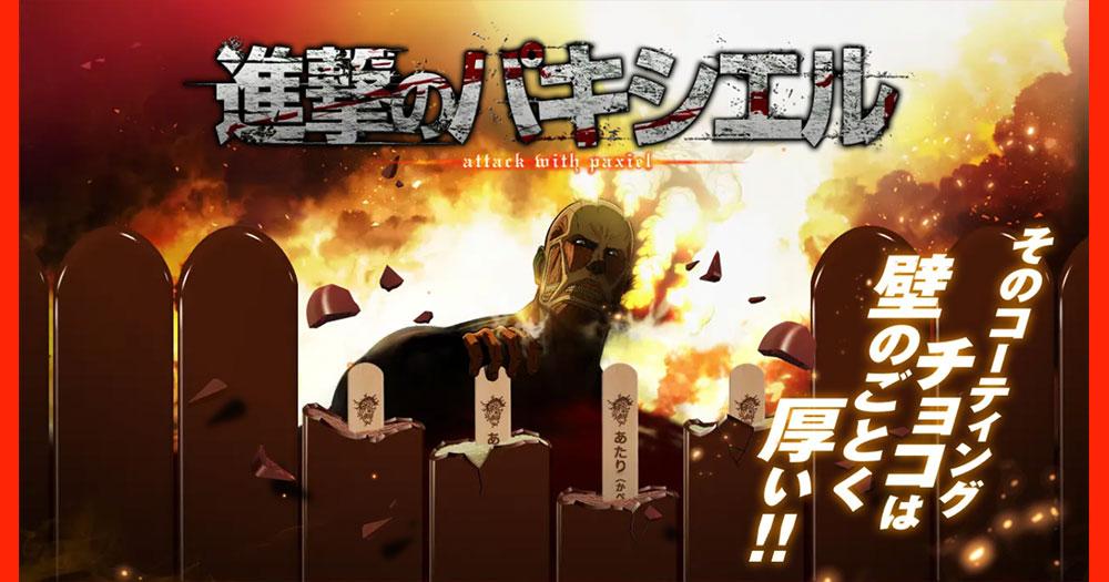 パキシエル 進撃の巨人 懸賞キャンペーン2021