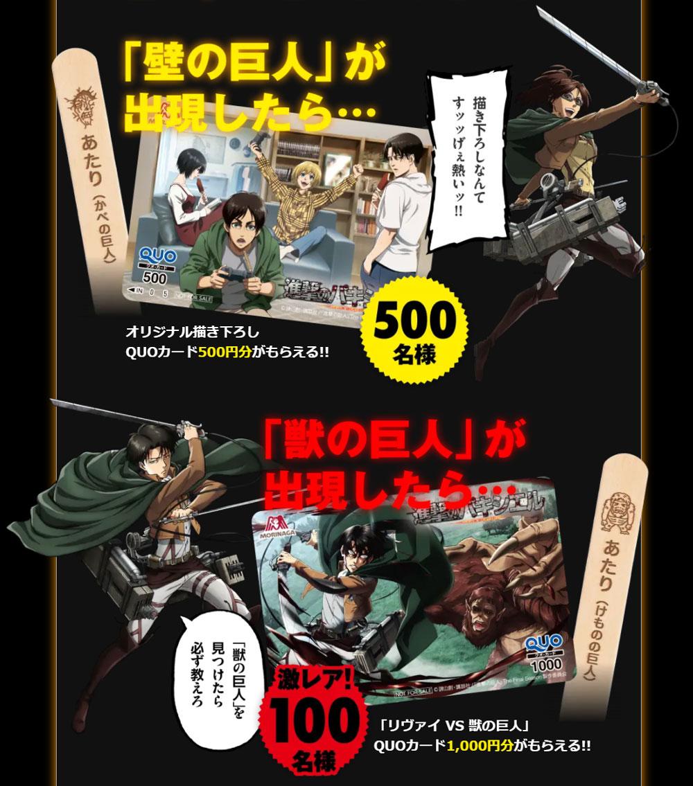 パキシエル 進撃の巨人 懸賞キャンペーン2021 プレゼント懸賞品