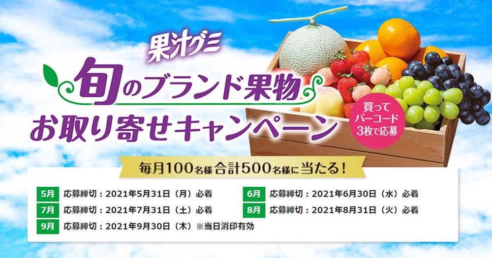 明治 果汁グミ 懸賞キャンペーン2021