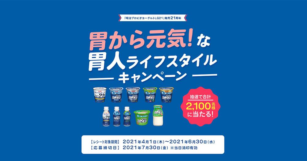 LG21ヨーグルト 懸賞キャンペーン2021