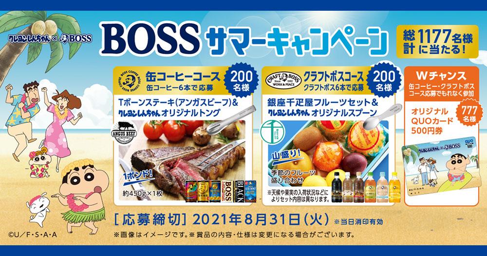 ボス BOSS クレヨンしんちゃん懸賞キャンペーン2021夏