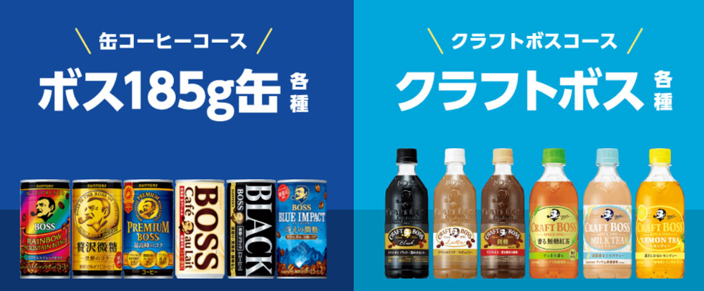 ボス BOSS クレヨンしんちゃん懸賞キャンペーン2021夏 対象商品