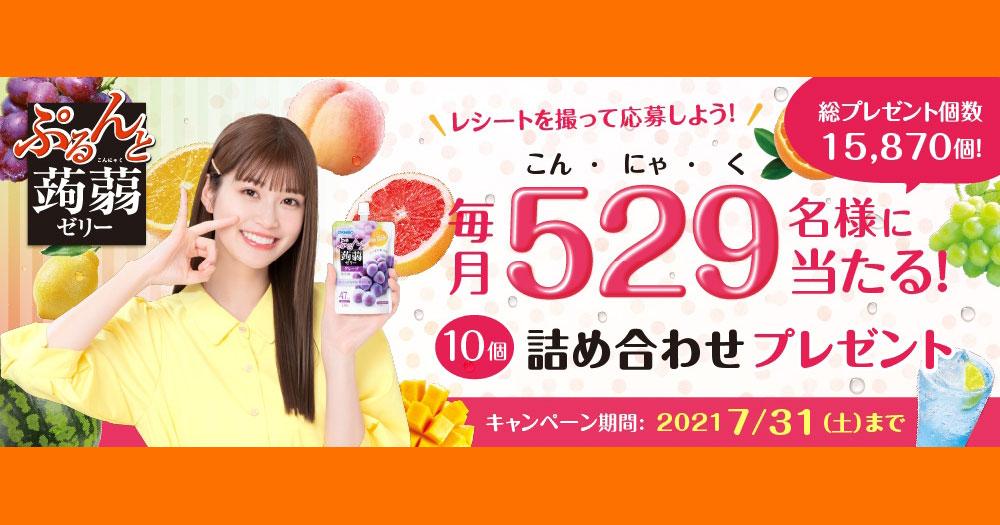オリヒロ ぷるんと蒟蒻ゼリー 懸賞キャンペーン2021