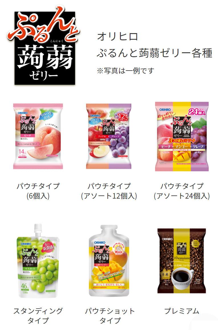オリヒロ ぷるんと蒟蒻ゼリー 懸賞キャンペーン2021 対象商品