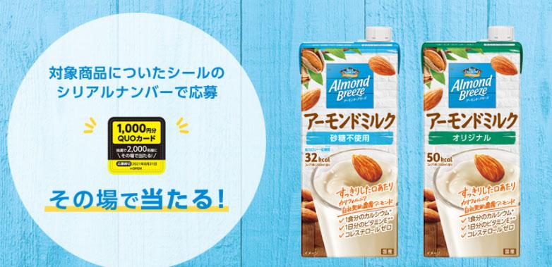 アーモンド・ブリーズ アーモンドミルク懸賞キャンペーン2021 対象商品