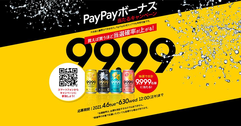 フォーナイン 99.99 懸賞キャンペーン2021