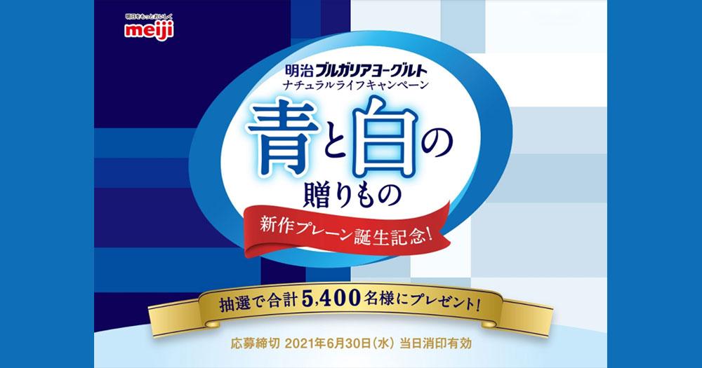 明治ブルガリアヨーグルト 懸賞キャンペーン2021