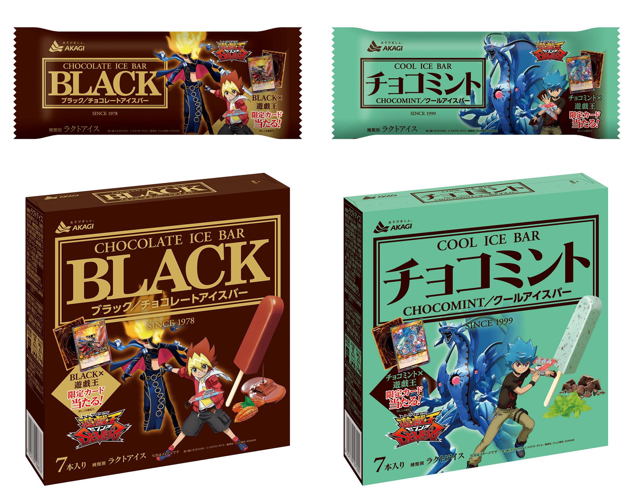 BLACK チョコミントアイス 遊戯王懸賞キャンペーン2021 対象商品