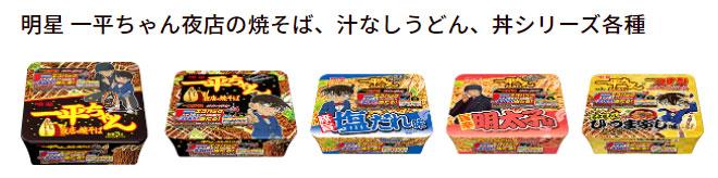 明星一平ちゃん 名探偵コナン懸賞キャンペーン2021 対象商品