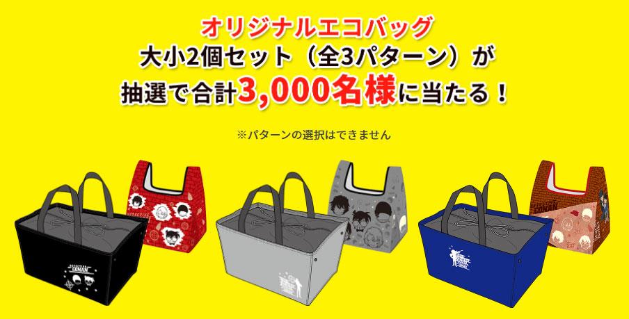 明星一平ちゃん 名探偵コナン懸賞キャンペーン2021 プレゼント懸賞品