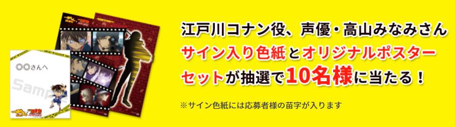 明星一平ちゃん 名探偵コナン懸賞キャンペーン2021 プレゼント懸賞品 サイン色紙