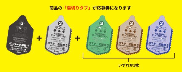 明星一平ちゃん 名探偵コナン懸賞キャンペーン2021 サイン色紙応募券