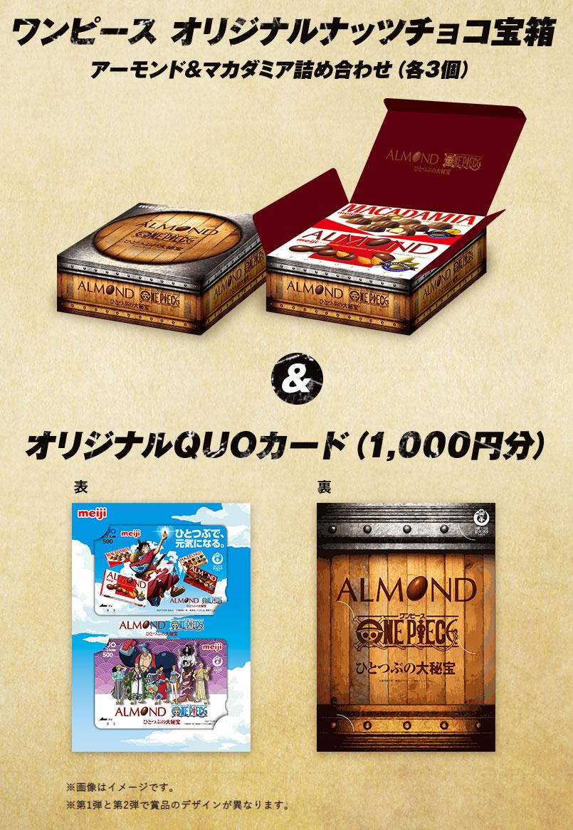アーモンドチョコレート ワンピース懸賞キャンペーン2021 プレゼント懸賞品