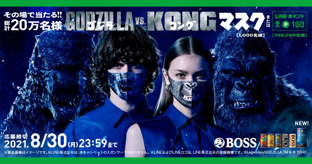 BOSS ボス 缶コーヒー ゴジラ コングマスク懸賞キャンペーン2021