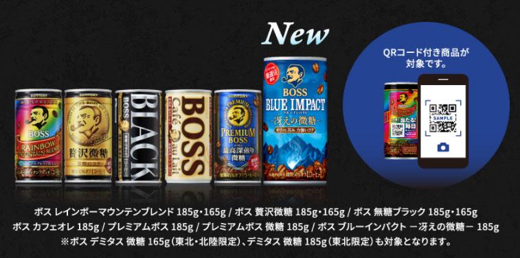 BOSS ボス 缶コーヒー ゴジラ コングマスク懸賞キャンペーン2021 対象商品