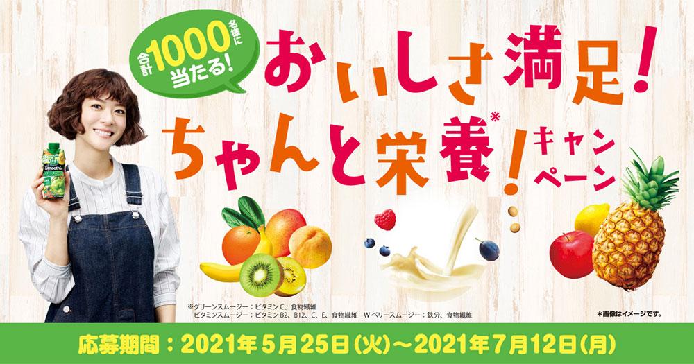 カゴメ 野菜生活100 Soy+ 懸賞キャンペーン2021