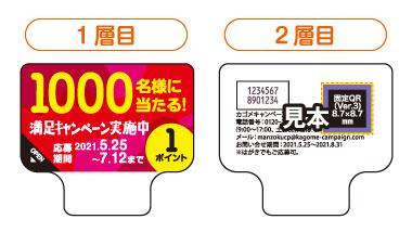 カゴメ 野菜生活100 Soy+ 懸賞キャンペーン2021 応募シール