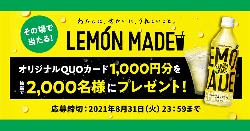 LEMON MADE 懸賞キャンペーン2021