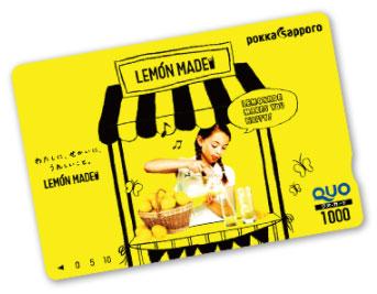 LEMON MADE 懸賞キャンペーン2021 プレゼント懸賞品