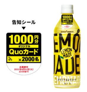 LEMON MADE 懸賞キャンペーン2021 対象商品