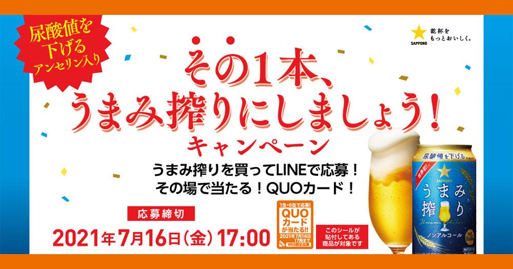 うまみ搾り LINE懸賞キャンペーン2021