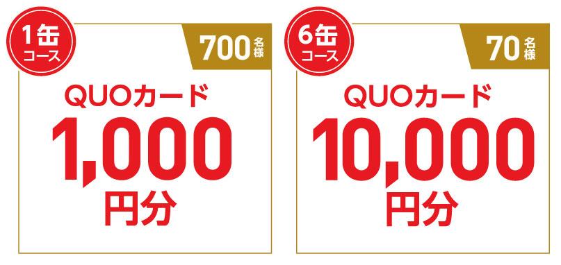 うまみ搾り LINE懸賞キャンペーン2021 プレゼント懸賞品