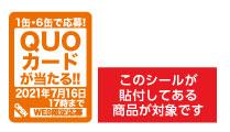うまみ搾り LINE懸賞キャンペーン2021 キャンペーン応募シール