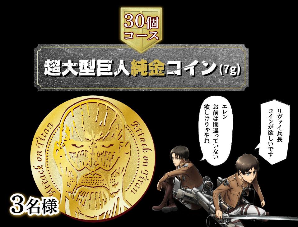 即攻元気 進撃の巨人 懸賞キャンペーン2021 プレゼント懸賞品 進撃の巨人純金コイン
