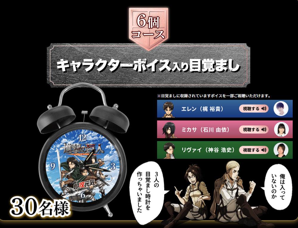 即攻元気 進撃の巨人 懸賞キャンペーン2021 プレゼント懸賞品 進撃の巨人 目覚まし時計